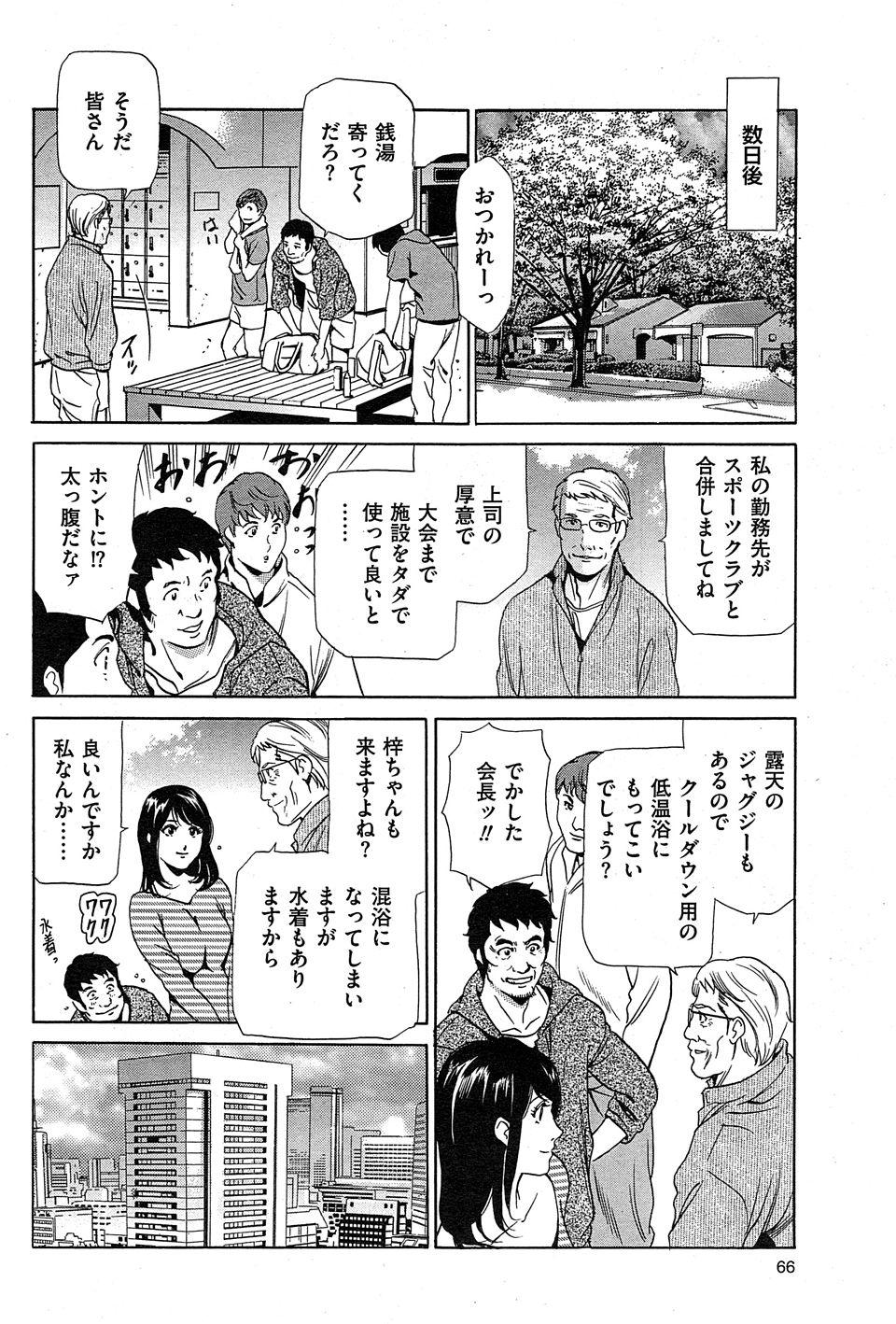 【エロ漫画・エロ同人誌】巨乳OLがジョギングの走友会仲間と乱交エッチしてるwww (6)