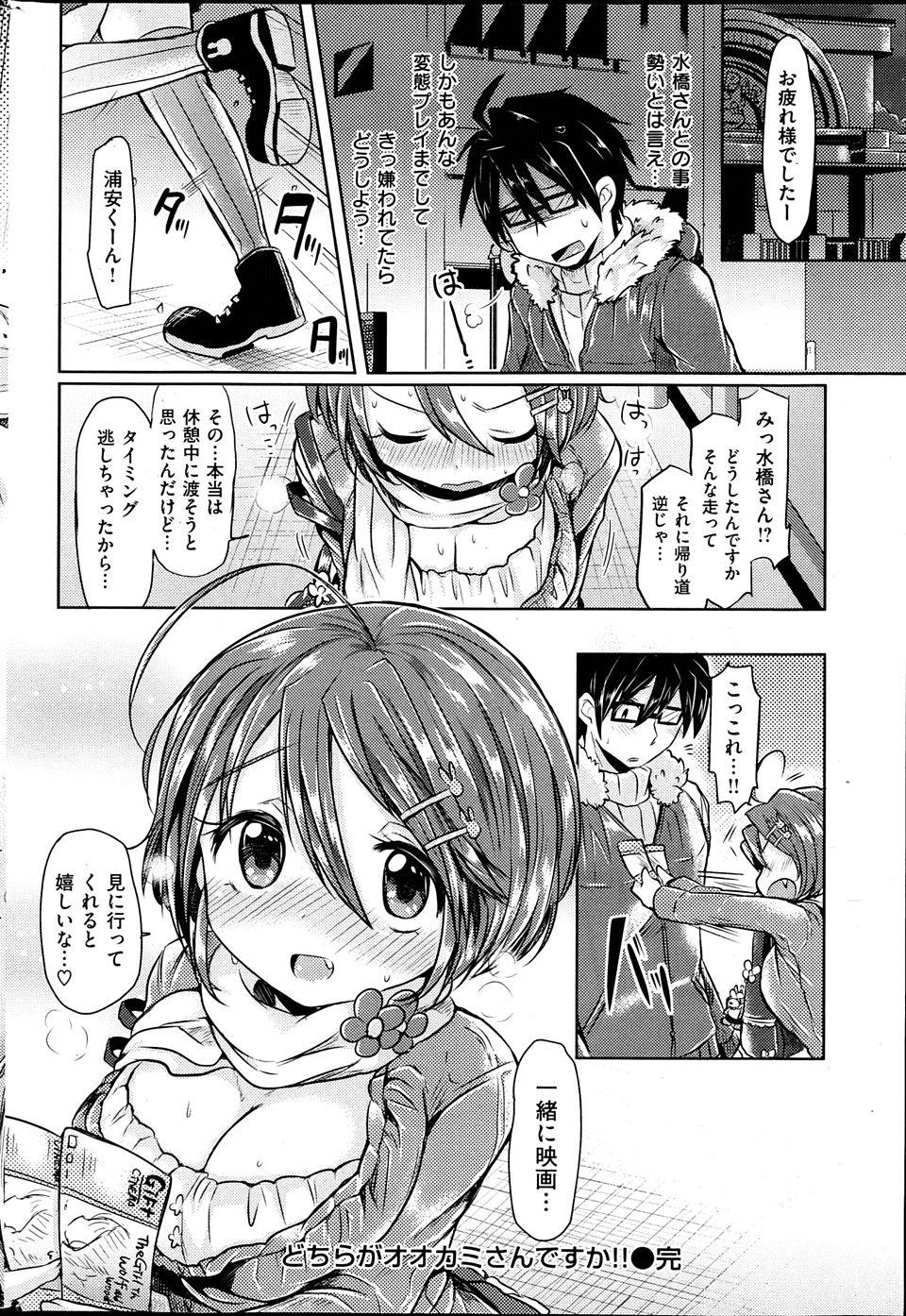 【エロ漫画・エロ同人】着ぐるみ着て汗だくの巨乳娘を舐め回すwww (16)