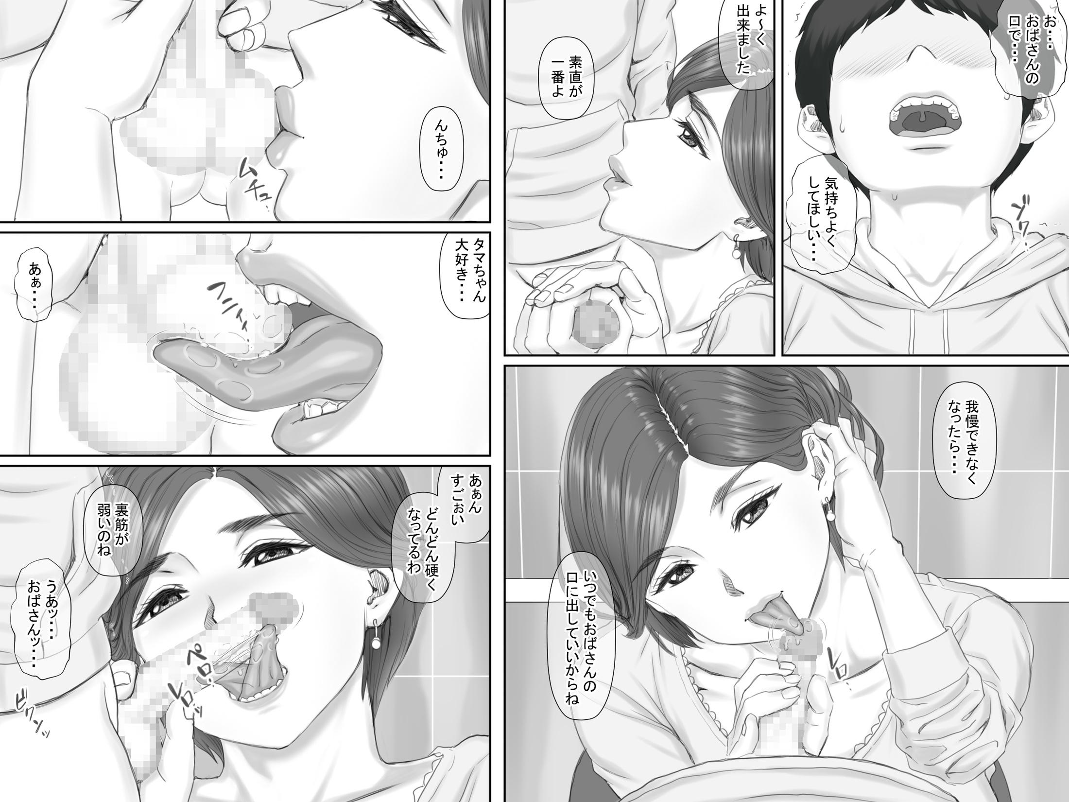 【エロ漫画・エロ同人誌】巨乳人妻と付き合ってエッチしてるショタっ子www ボクの彼女は40歳の人妻でママの友達 (18)