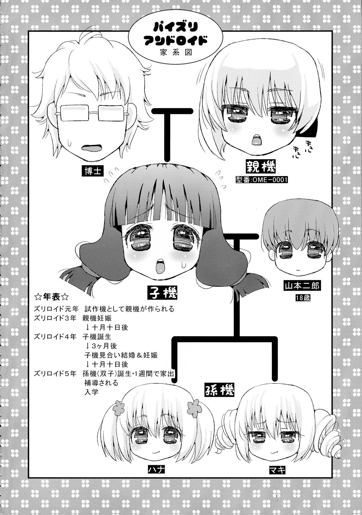 【エロ漫画・エロ同人誌】巨乳母がランドセル背負ってたらJSに間違われておっぱい弄られまくってるwww (4)