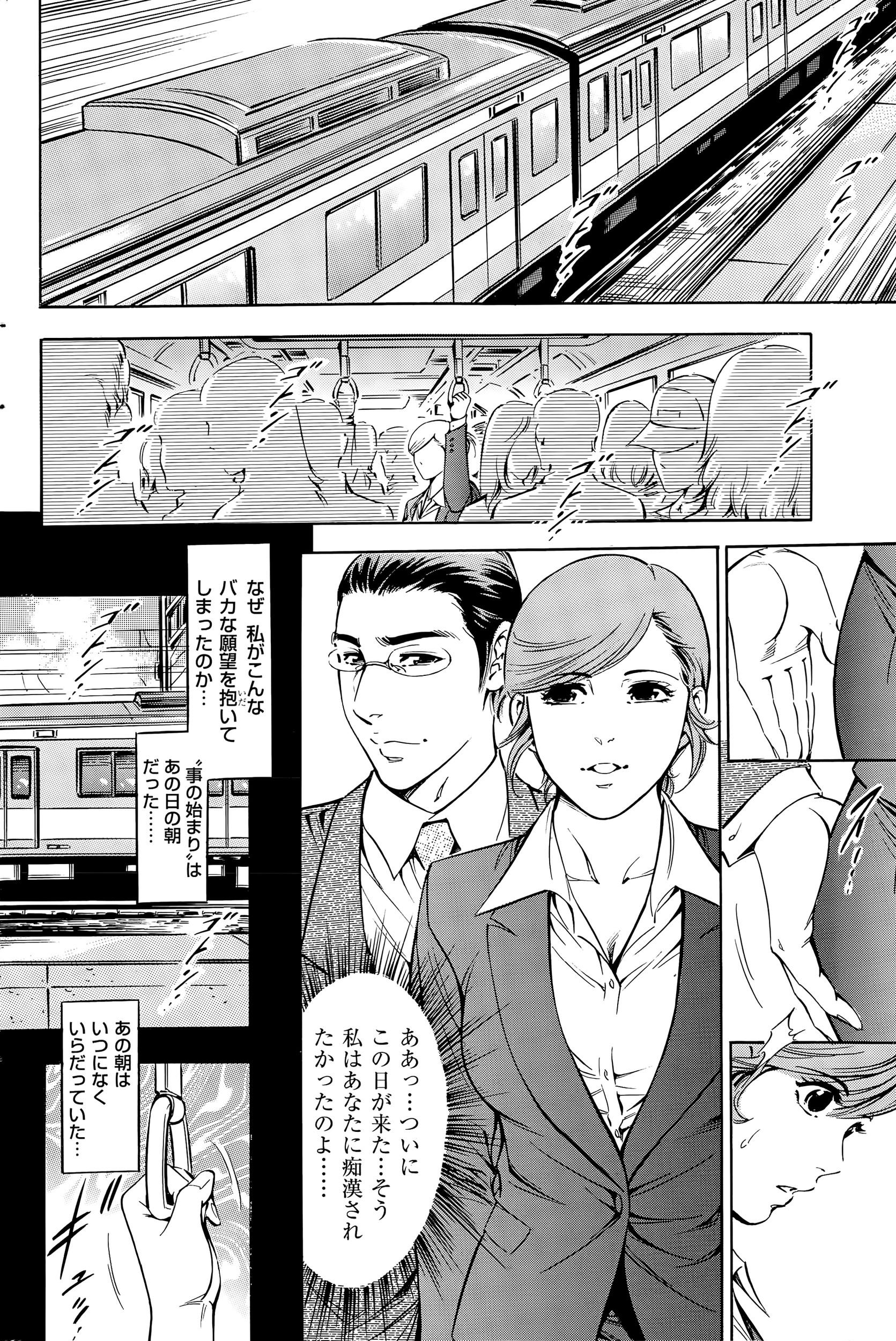 【エロ漫画・エロ同人】痴漢されたくてしょうがない巨乳OLwww (2)