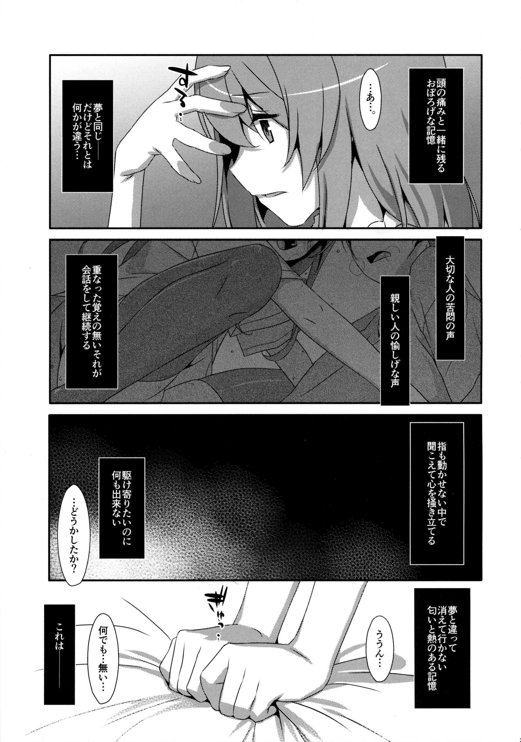 【エロ漫画・エロ同人誌】彼女が横で寝てるのにヤンデレ妹がお兄ちゃんのちんこフェラチオしてるwww (28)