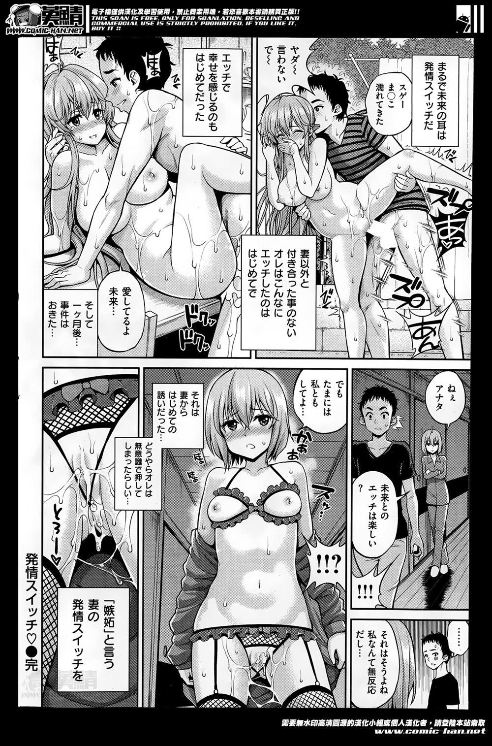 【エロ漫画・エロ同人】嫁が不感症だから義妹と不倫エッチwww (20)