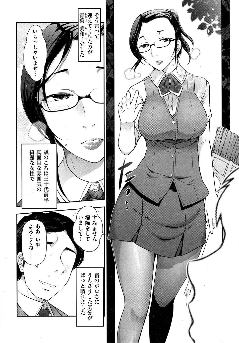 【エロ漫画・エロ同人】出張で泊まった先の巨乳支配人とエッチな展開になったンゴwww (2)