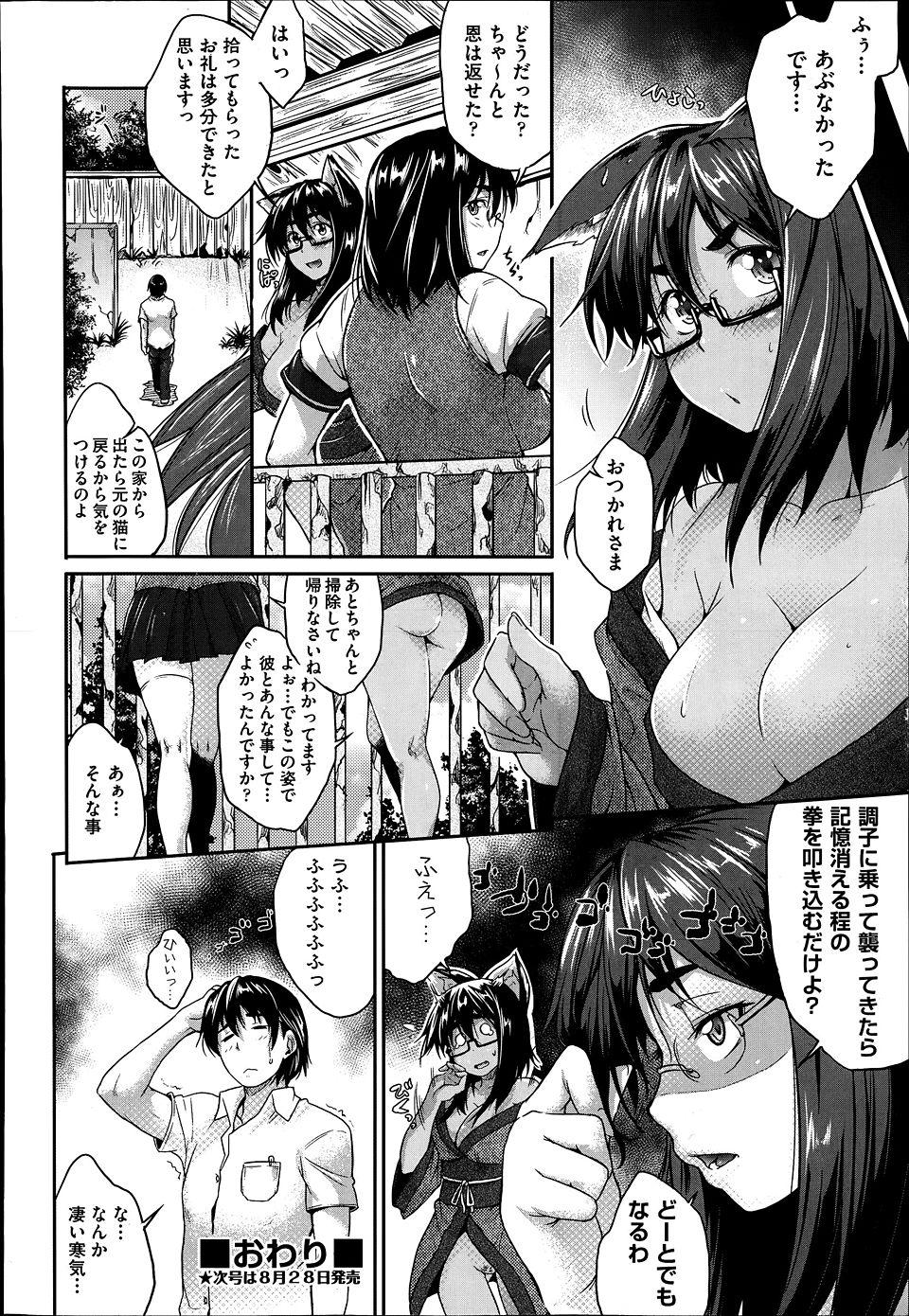 【エロ漫画・エロ同人】巨乳の先輩に家紹介してもらって部屋に入ったらチンコ弄ってきたwww (24)