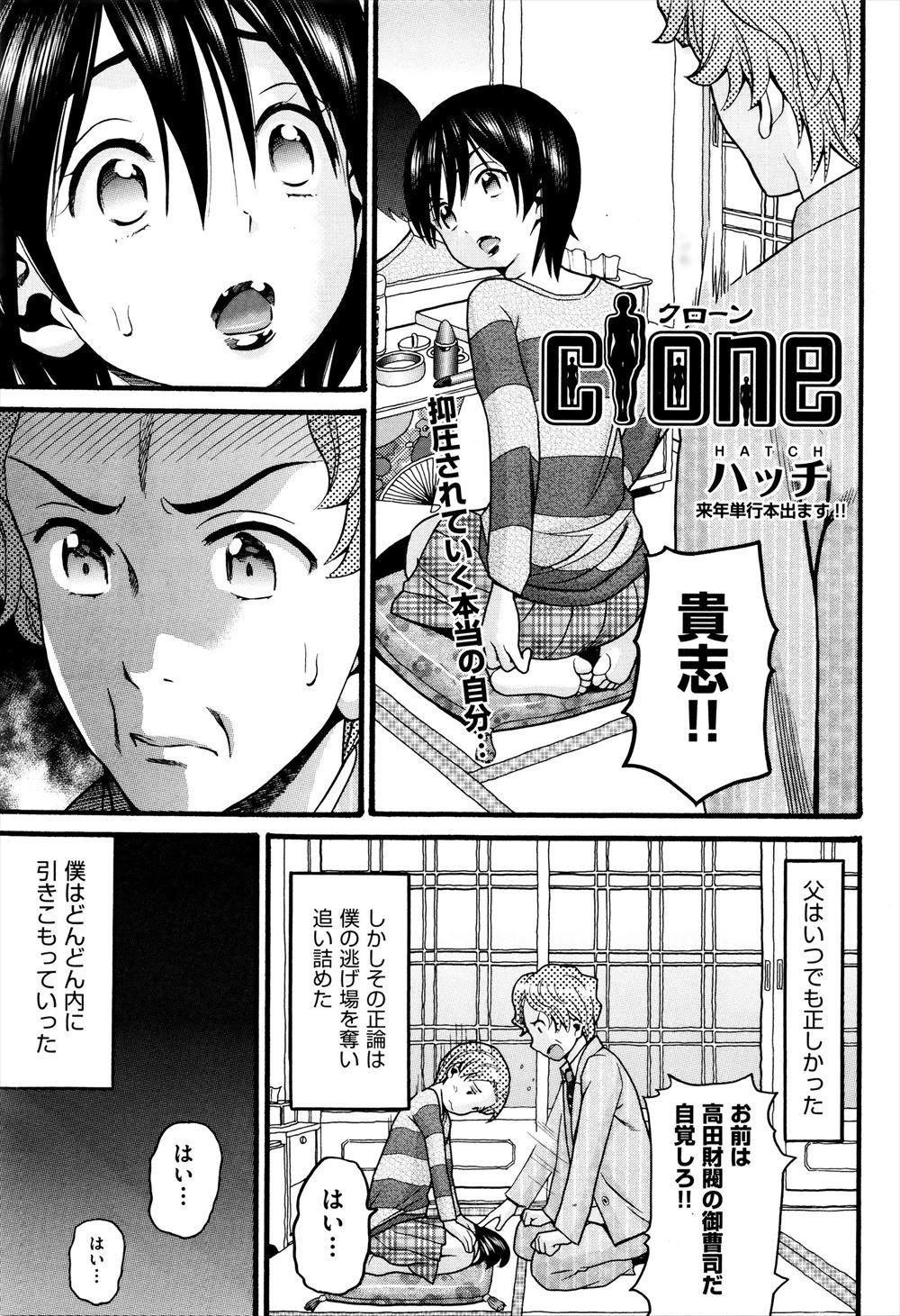 [ハッチ] clone (1)