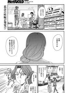 【エロ漫画・エロ同人】浮気セックスで妊娠しちゃった巨乳人妻www