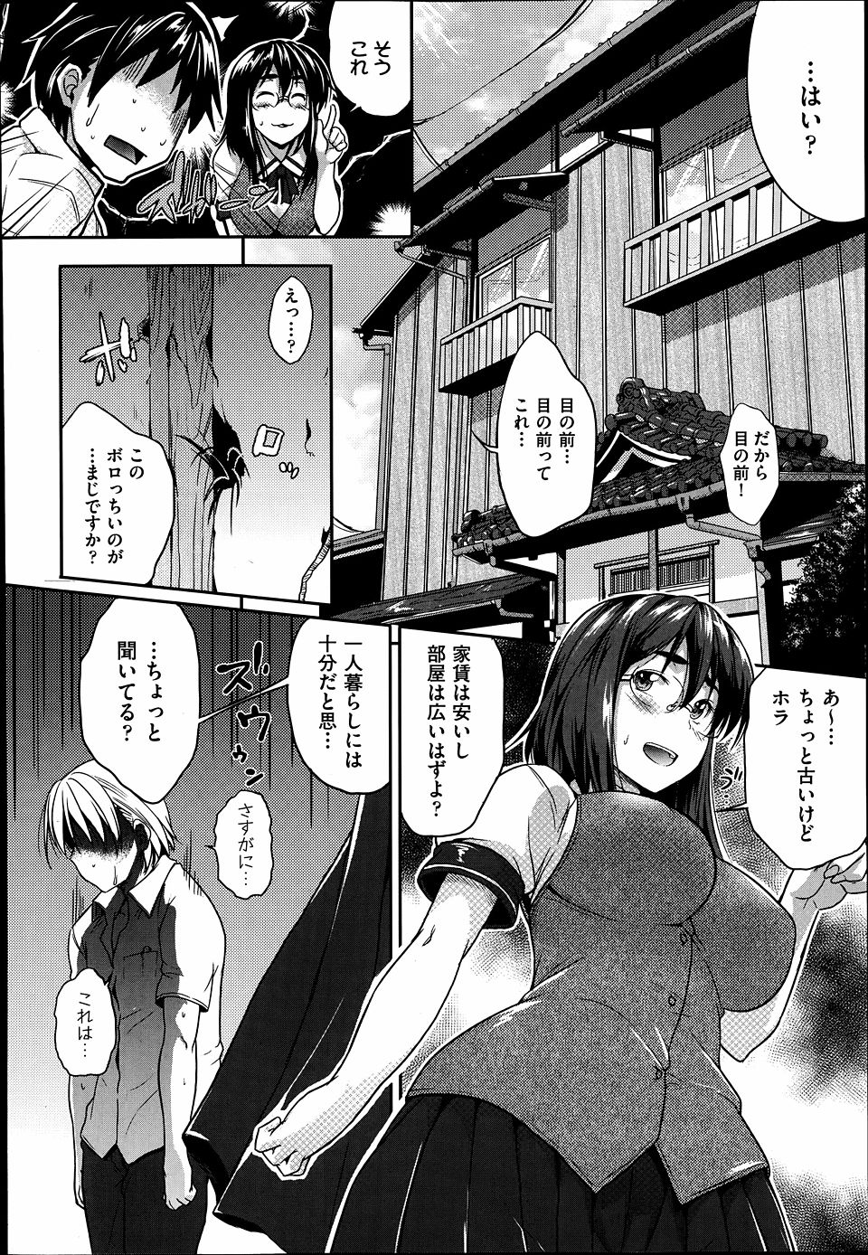 【エロ漫画・エロ同人】巨乳の先輩に家紹介してもらって部屋に入ったらチンコ弄ってきたwww (8)