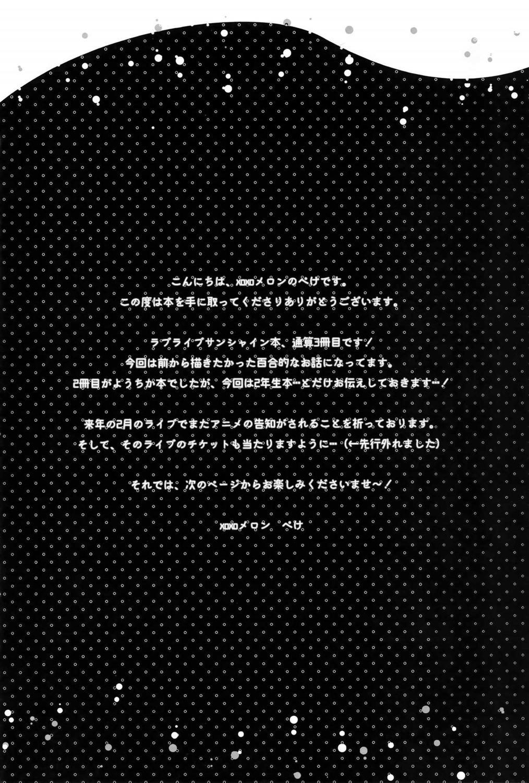 【※非エロ作品です】「桜内梨子」と「渡辺曜」がキスしているところを見てしまった「高海千歌」は二人の関係が気になって眠れなくなってしまって…【ラブライブ! エロ漫画・エロ同人】 (4)