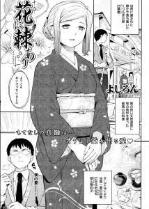 【エロ漫画・エロ同人誌】元ヤンで巨乳な嫁が若女将やってるけど裏での態度が悪いからエッチにお仕置きされてるwww