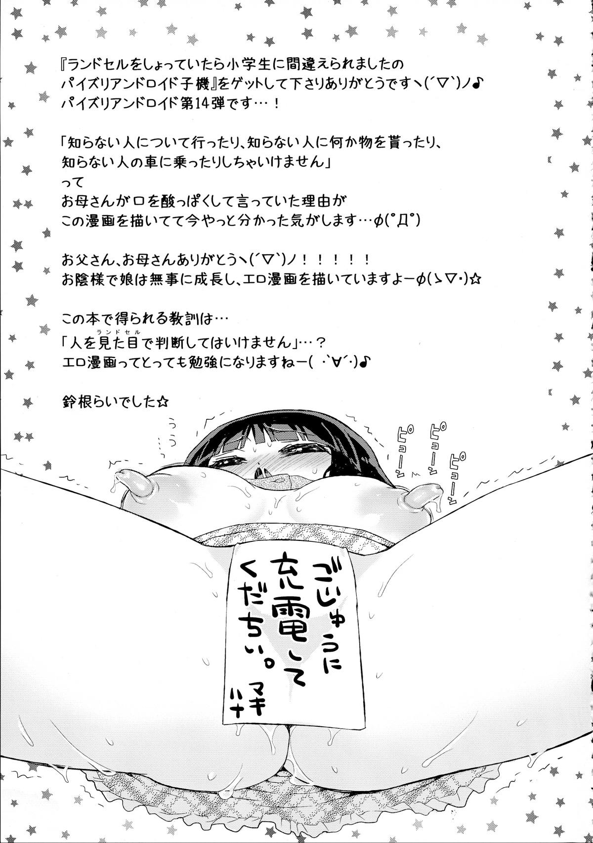 【エロ漫画・エロ同人誌】巨乳母がランドセル背負ってたらJSに間違われておっぱい弄られまくってるwww (21)
