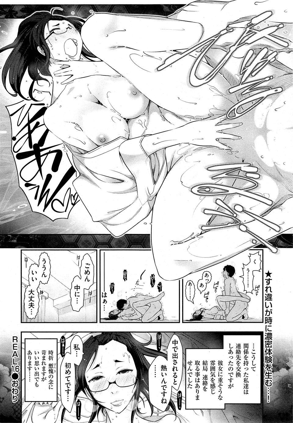 【エロ漫画・エロ同人】出張で泊まった先の巨乳支配人とエッチな展開になったンゴwww (20)