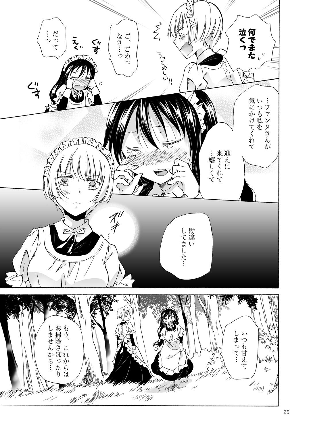 【エロ漫画・エロ同人誌】巨乳メイドがちっぱいメイドとレズエッチwww (24)