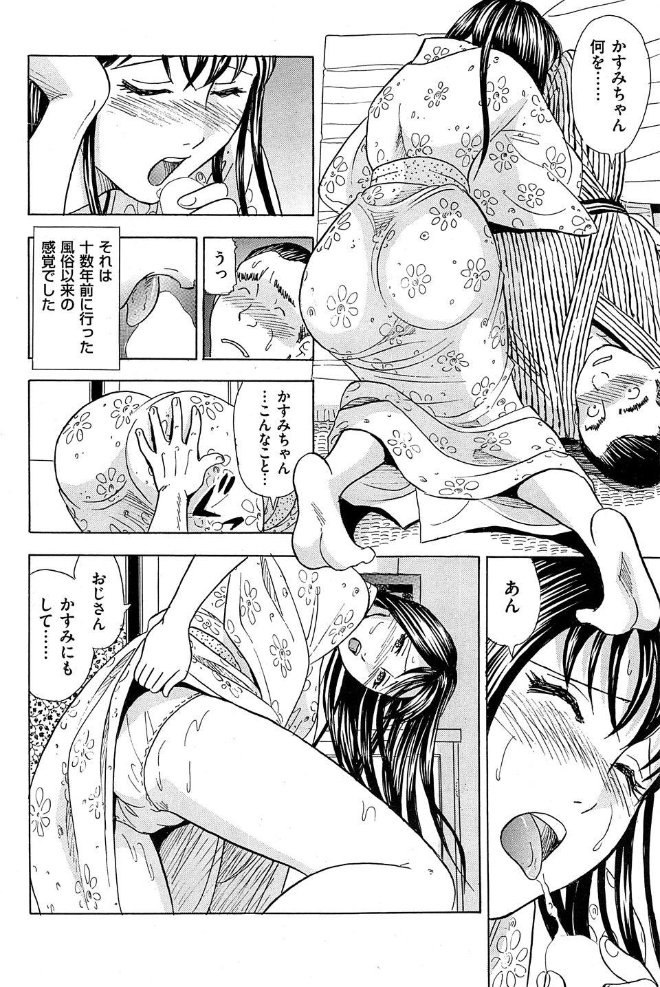 【エロ漫画・エロ同人】すっかりエッチな身体になった巨乳の姪とセックスしますたwww (12)