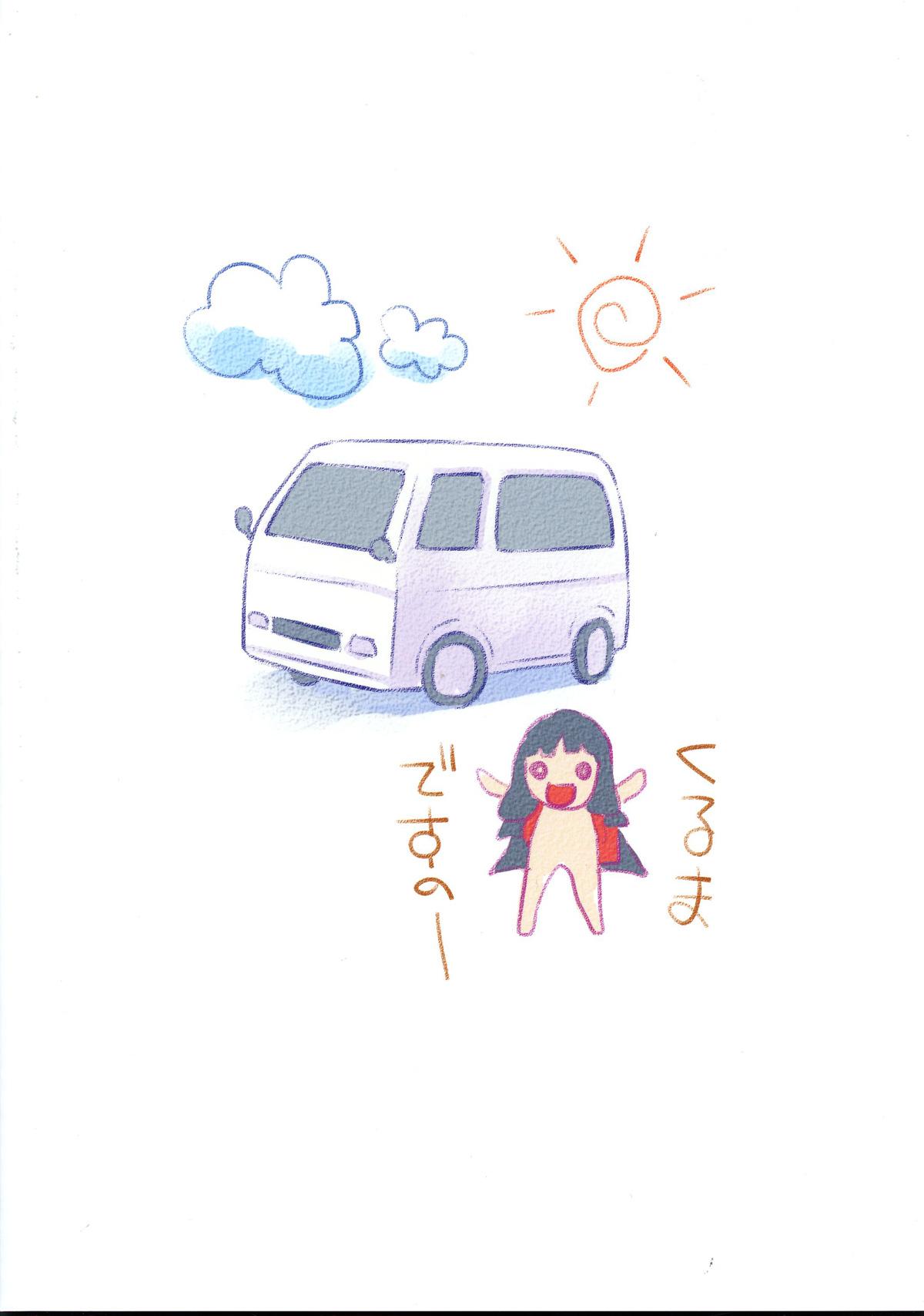 【エロ漫画・エロ同人誌】巨乳母がランドセル背負ってたらJSに間違われておっぱい弄られまくってるwww (2)