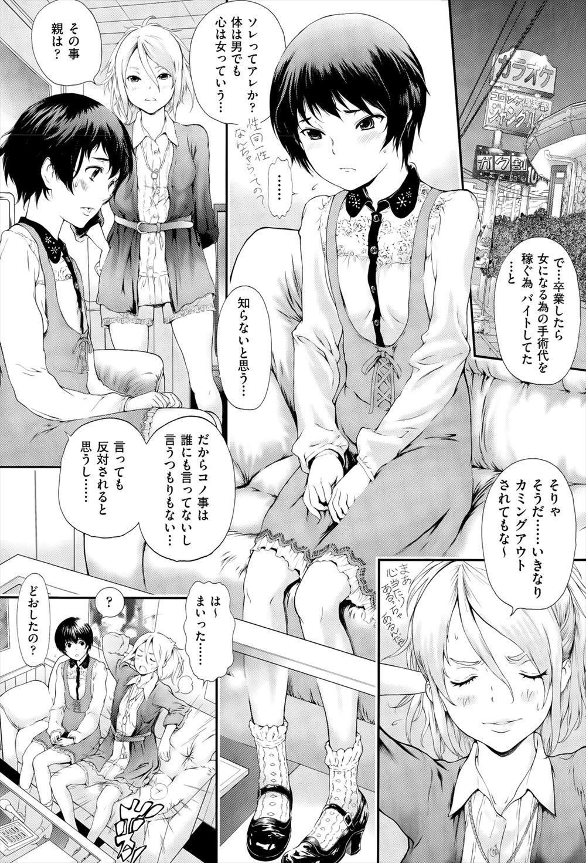 【エロ漫画・エロ同人誌】女装男子が巨乳の幼馴染に手コキされてるwww (2)