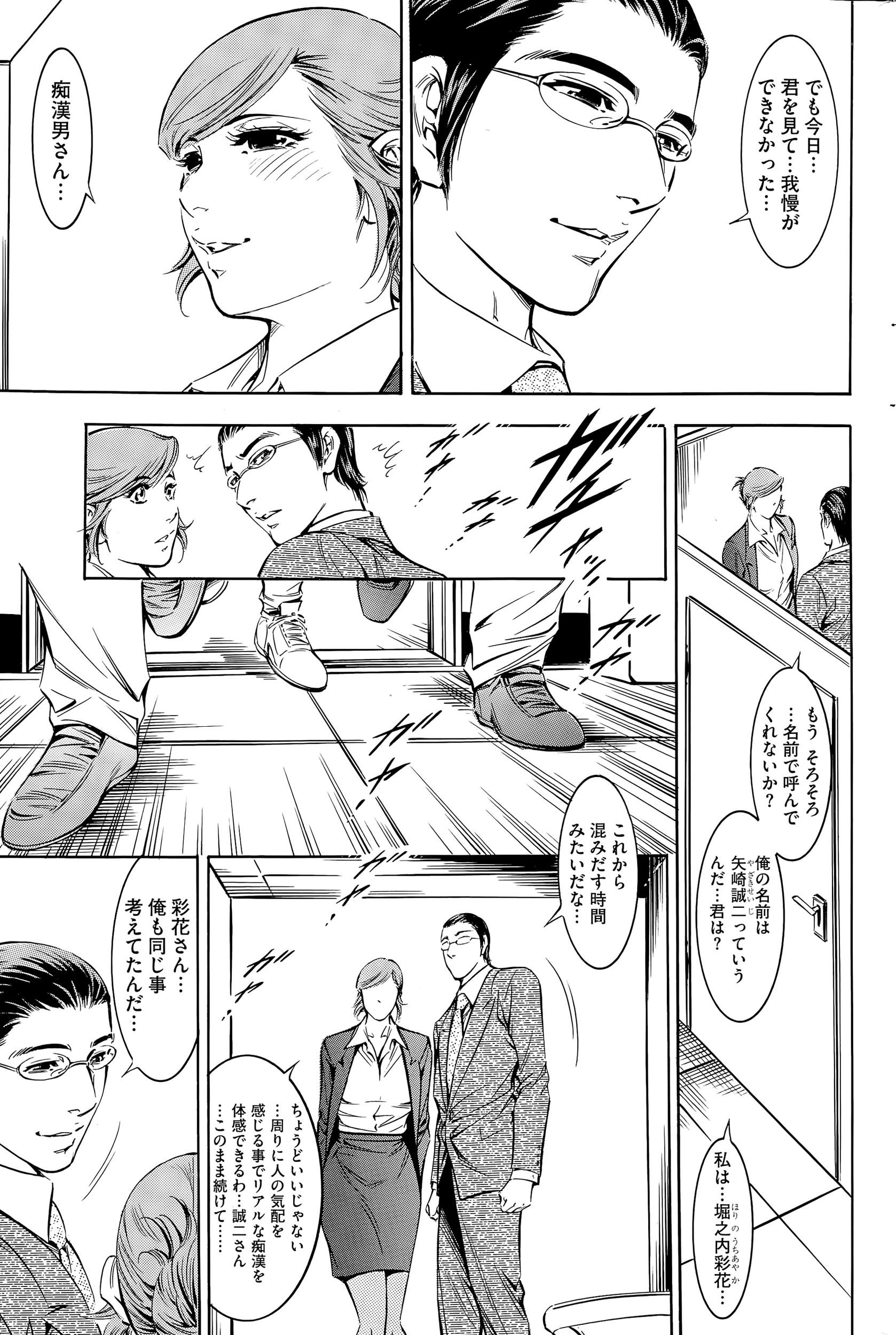 【エロ漫画・エロ同人】痴漢されたくてしょうがない巨乳OLwww (13)