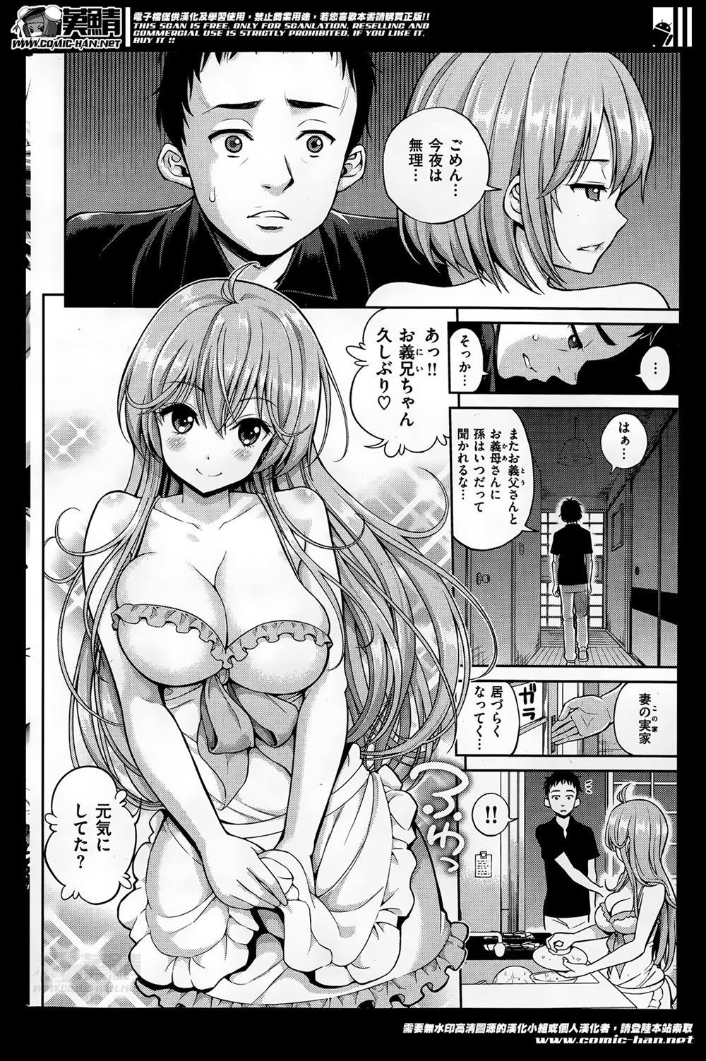 【エロ漫画・エロ同人】嫁が不感症だから義妹と不倫エッチwww (6)