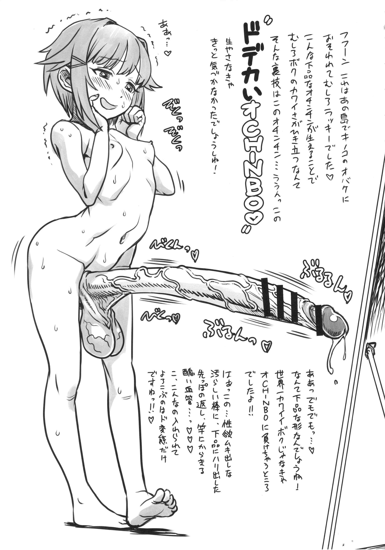 オバケきのこに襲われた輿水幸子は、えげつないチ〇ポが生えてしまう【デレマス エロ漫画・エロ同人】 (2)