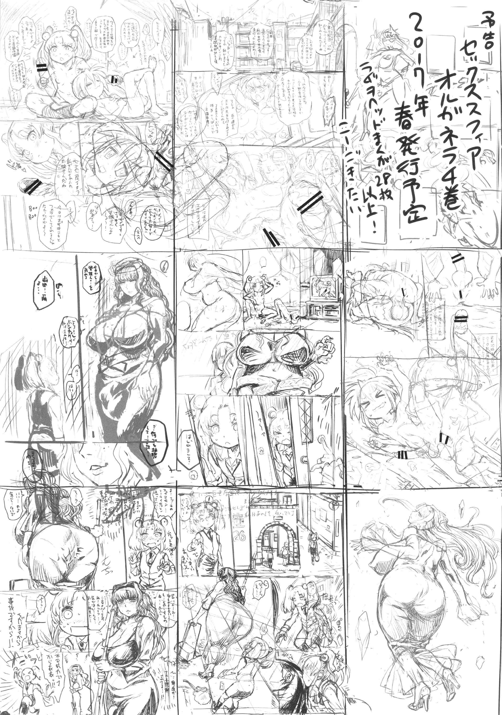 オバケきのこに襲われた輿水幸子は、えげつないチ〇ポが生えてしまう【デレマス エロ漫画・エロ同人】 (16)