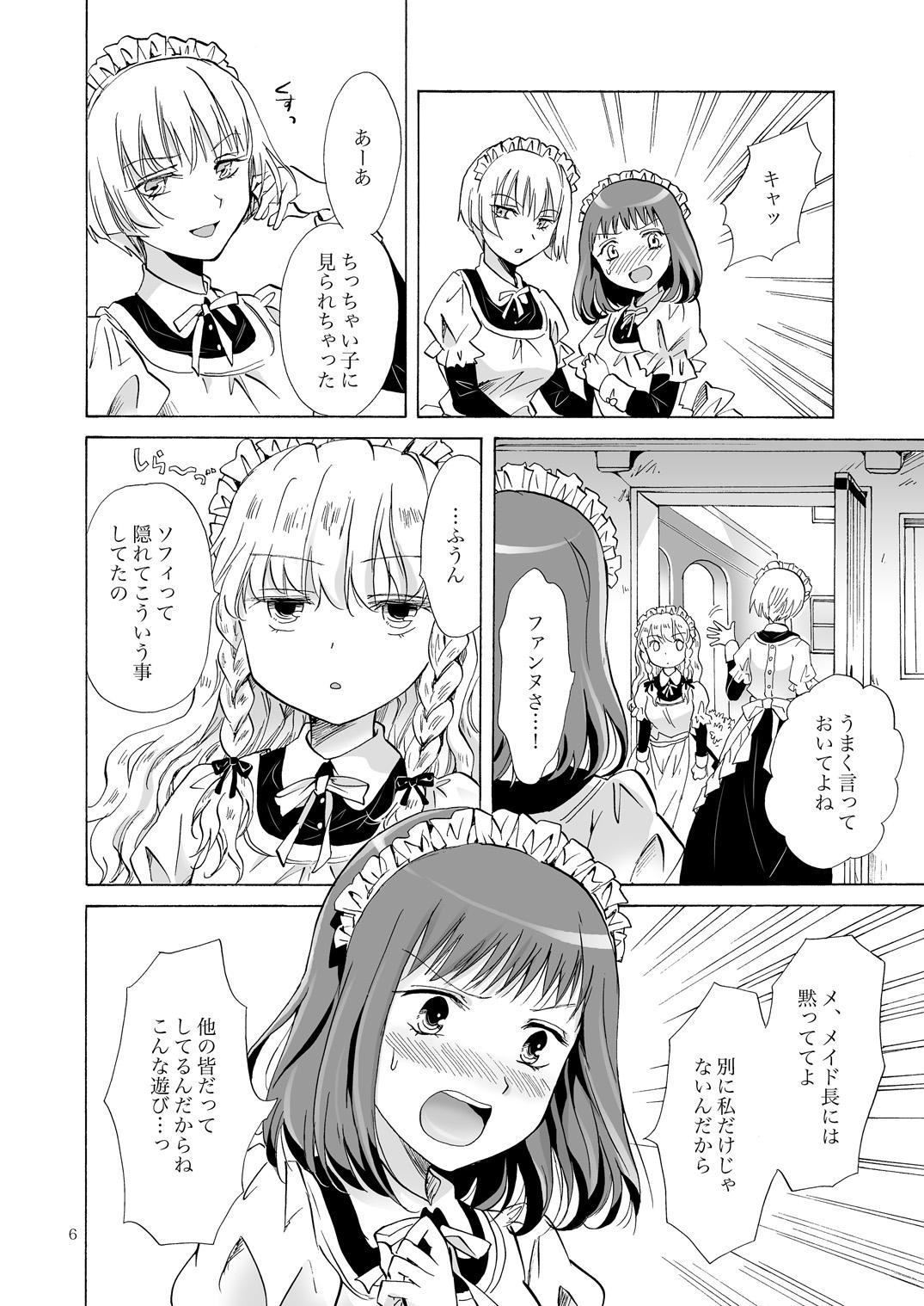 【エロ漫画・エロ同人誌】巨乳メイドがちっぱいメイドとレズエッチwww (5)