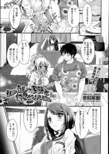 【エロ漫画・エロ同人】巨乳の姉が迫ってきたから近親相姦しますたwww