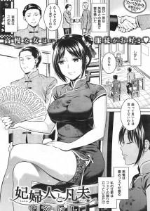 【エロ漫画・エロ同人】いつもは威圧的な巨乳嫁が実はドMwww