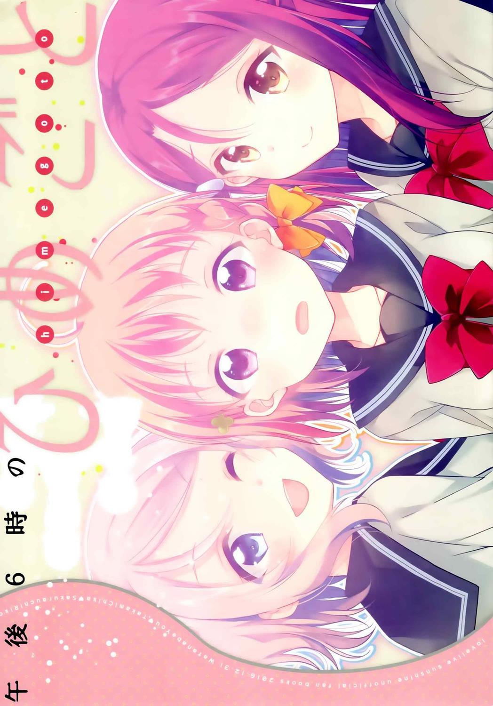 【※非エロ作品です】「桜内梨子」と「渡辺曜」がキスしているところを見てしまった「高海千歌」は二人の関係が気になって眠れなくなってしまって…【ラブライブ! エロ漫画・エロ同人】 (31)