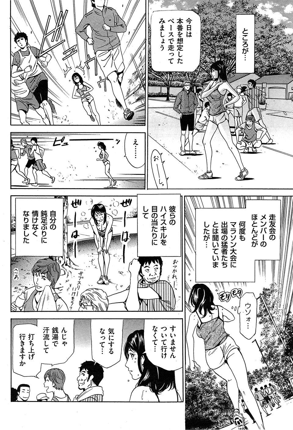 【エロ漫画・エロ同人誌】巨乳OLがジョギングの走友会仲間と乱交エッチしてるwww (4)
