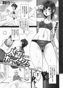 【エロ漫画・エロ同人】幼馴染の巨乳人妻が無防備に寝てるからエッチな悪戯したったwww