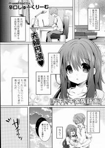 【エロ漫画・エロ同人】大好きな巨乳妻に間違えて媚薬塗っちゃってエロモードは発動www
