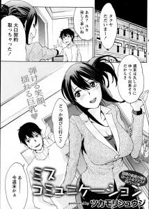 【エロ漫画・エロ同人誌】巨乳彼女に浮気してるって疑われてたけど疑い晴れてラブラブエッチwww