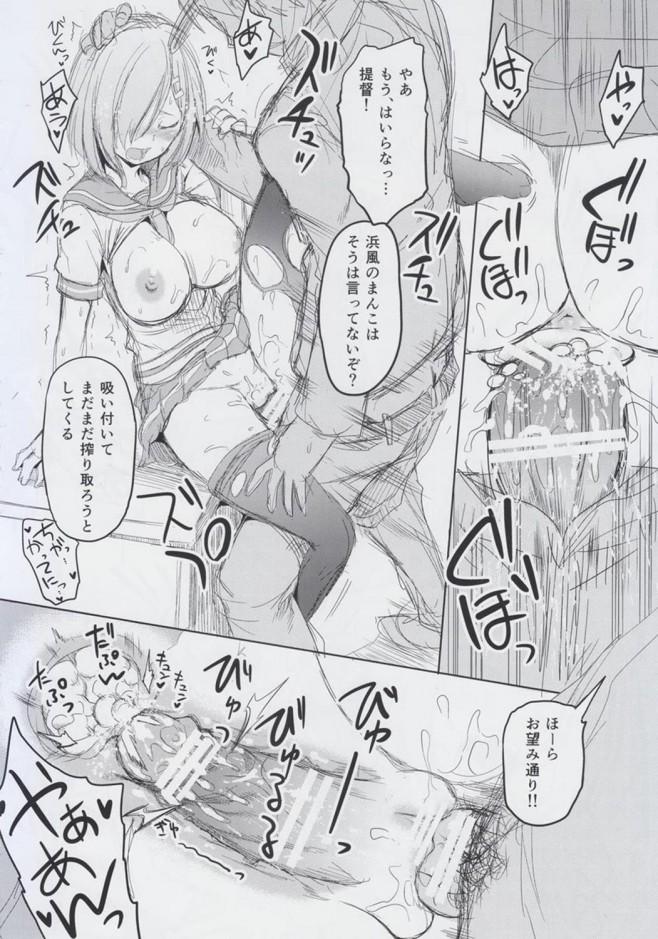 【艦これ エロ漫画・エロ同人】浜風ちゃんに誘惑されてHなことされちゃう♡ (30)