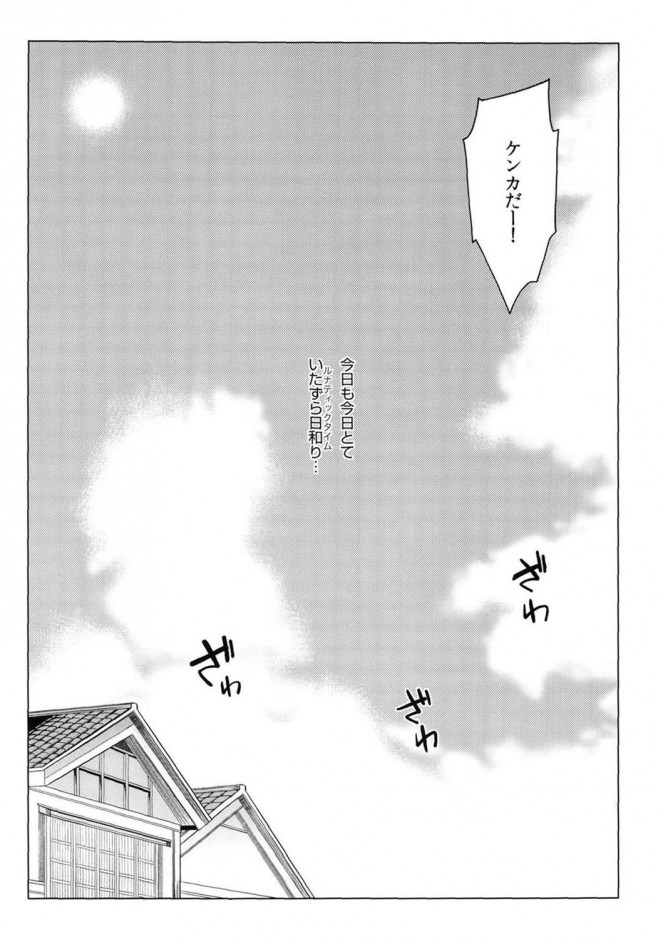 【東方 エロ漫画・エロ同人】反省しないいたずらロリ妖精をロリコンのおっさんに渡して好きに凌辱させたったwwwww (3)