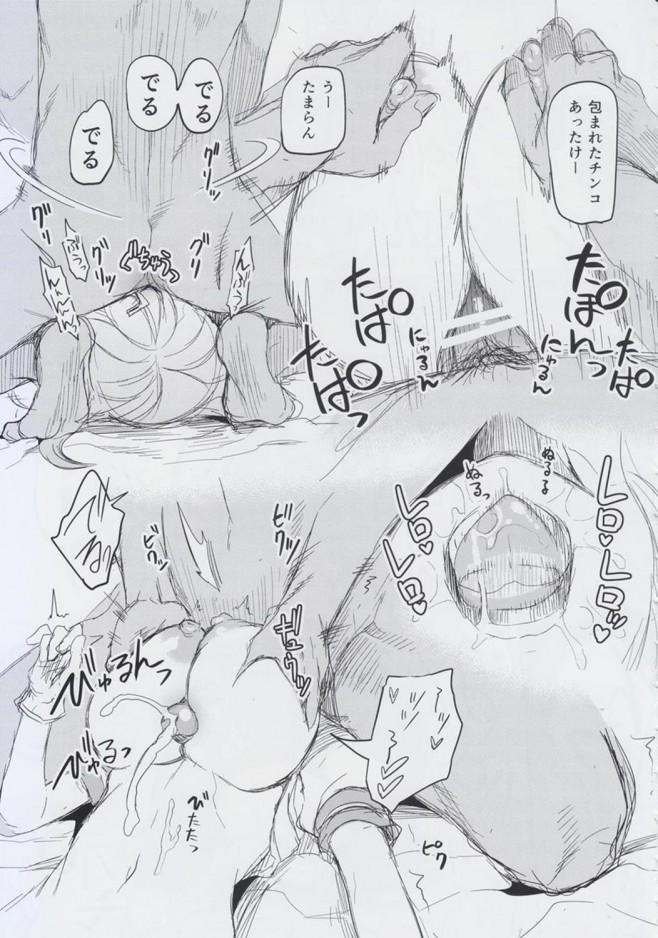 【艦これ エロ漫画・エロ同人】浜風ちゃんに誘惑されてHなことされちゃう♡ (15)