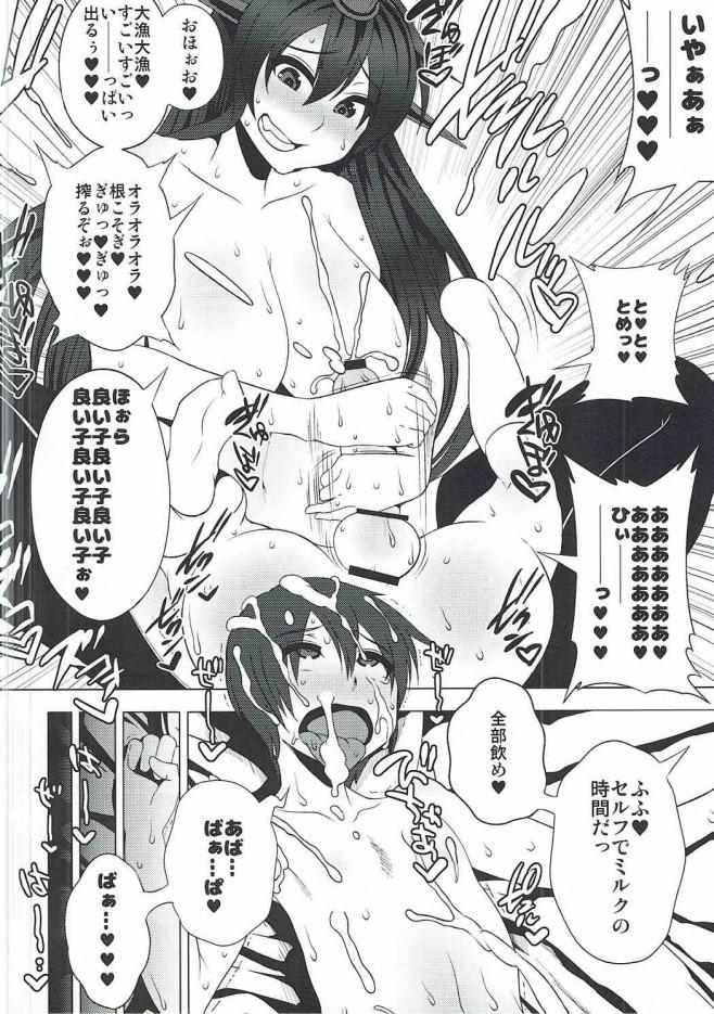 ママだwママだぞぉ?ママにこんな事されるのは初めてだろうwww【艦これ エロ漫画・エロ同人】 (11)