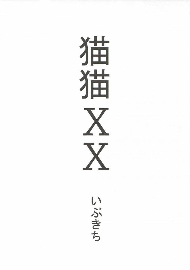 【モンハン エロ漫画・エロ同人誌】カティちゃんとミルシィちゃんが3Pしちゃう♡ (2)