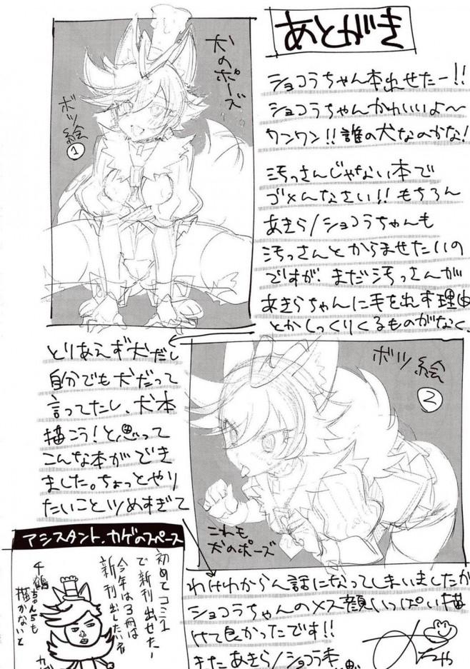 【プリアラ エロ漫画・エロ同人誌】剣城あきらちゃんが犬に獣姦されちゃう♡ (25)