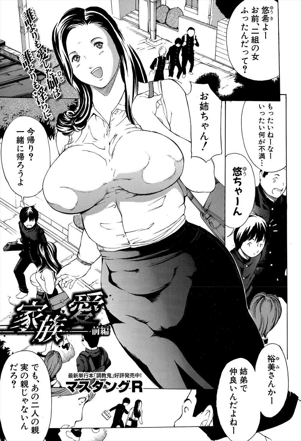 【エロ漫画・エロ同人誌】巨乳義姉が義弟の目の前で陵辱されまくってるwww