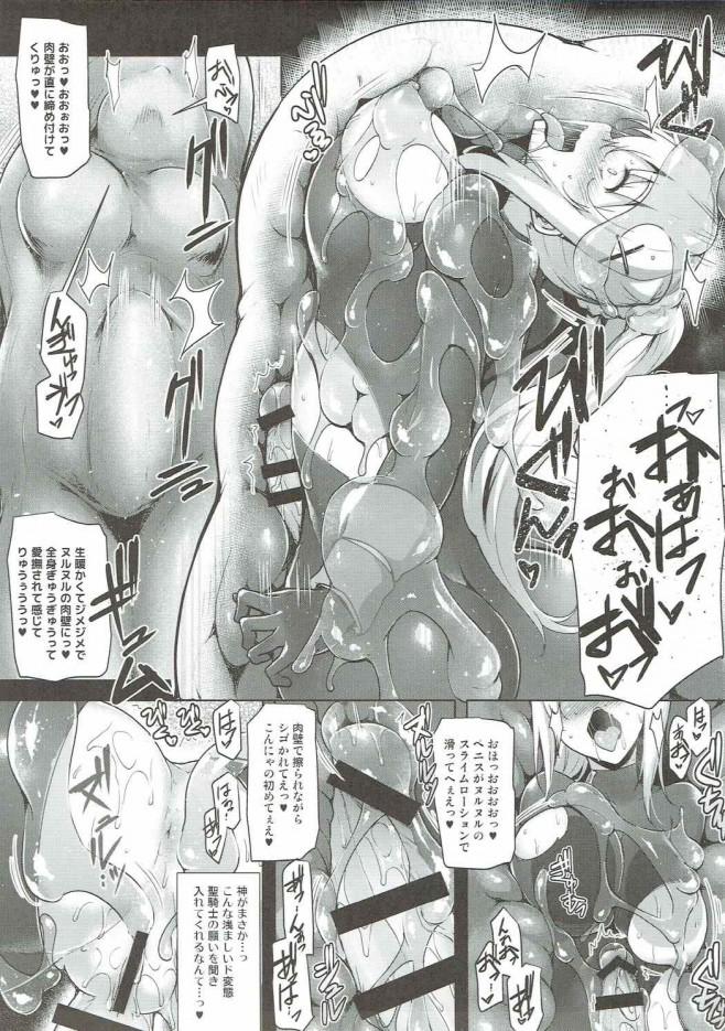 【このすば エロ漫画・エロ同人】仲間が敵と戦ってる間にワームに丸飲みにされてイきまくるドM騎士ダクネスwwwwww (12)