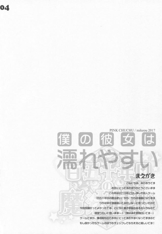 【エロ漫画・エロ同人】巨乳彼女のおっぱい堪能してラブラブエッチwww (3)