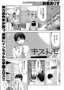【エロ漫画・エロ同人】男子教師が女生徒同士のキス現場見ちゃったらキス友になってって迫られてチンコにキスされてるwwww