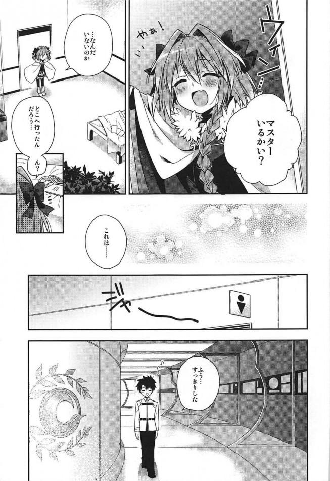 アストルフォのくちびる・・・めちゃくちゃ柔らかい!!それに舌まで!!【FGO エロ漫画・エロ同人】 (4)