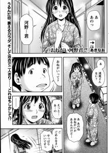 【エロ漫画・エロ同人誌】巨乳娘が同期のちんこが大きいからって見たくてしょうがなくなってるwww