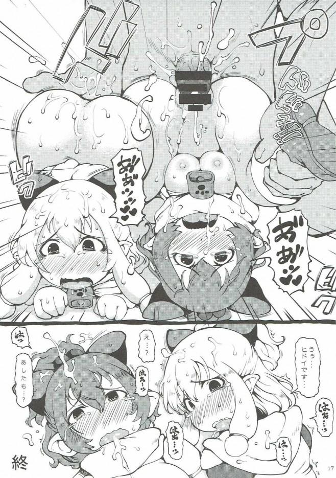 【モンハン エロ漫画・エロ同人誌】カティちゃんとミルシィちゃんが3Pしちゃう♡ (16)