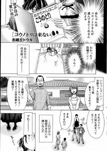 【エロ漫画・エロ同人誌】本当はエロい巨乳イトコを無理矢理エッチして本性開放したったwww