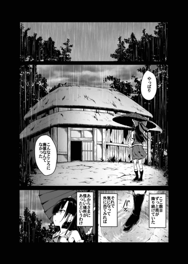 【東方 エロ漫画・エロ同人】博麗霊夢ちゃんが触手に敏感なところを責められちゃう♡ (4)