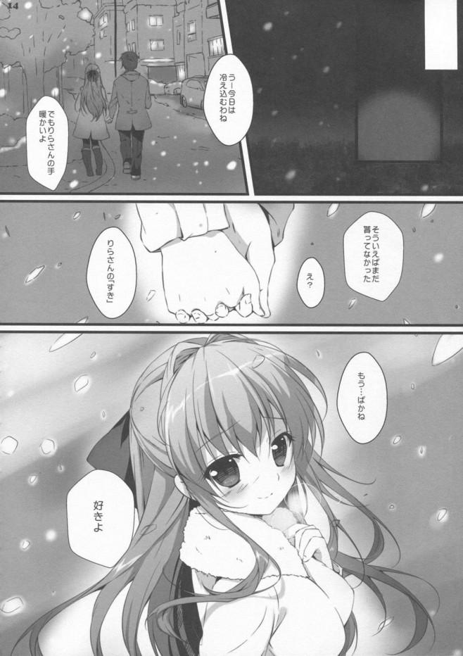 【エロ漫画・エロ同人】巨乳彼女のおっぱい堪能してラブラブエッチwww (13)