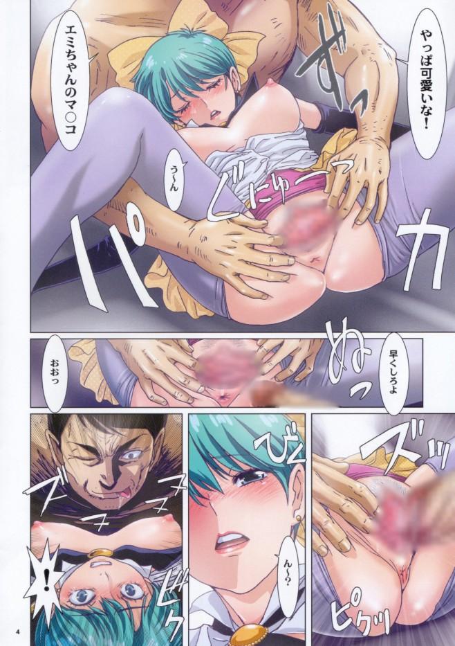 【魔法のスターマジカルエミ エロ漫画・エロ同人】香月舞ちゃんが男たちに犯されちゃう♡ (4)