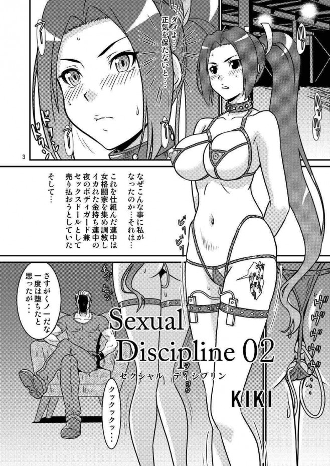 【KOF エロ漫画・エロ同人誌】不知火舞ちゃんが山崎竜二に責められちゃう♡ (2)